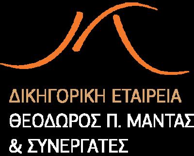 Δικηγορική εταιρεία Θεόδωρος Μαντάς και Συνεργάτες